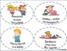 Παιχνίδι για τους κανόνες στο Νηπιαγωγείο Behavior Board, Class Rules, Preschool Projects, Classroom Rules, Class Management, Animal Crafts, Social Skills, Games For Kids, Kids And Parenting