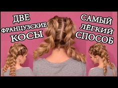 """Французская коса """"Обратная"""". Basic french braid """"Reverse"""" - YouTube"""