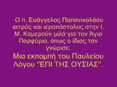 Ο π. Ευάγγελος Παπανικολάου ιατρός και ιεραπόστολος μιλά για τον Άγιο Πορφύριο. - YouTube Youtube, Blog, Blogging, Youtubers, Youtube Movies