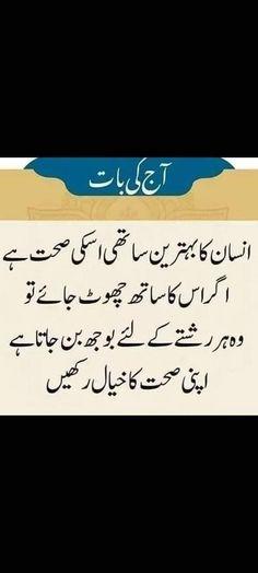 Urdu Quotes, Islamic Quotes, Quran, Relationship Quotes, Arabic Calligraphy, Relationship Effort Quotes, Arabic Calligraphy Art, Holy Quran, Friendship Quotes