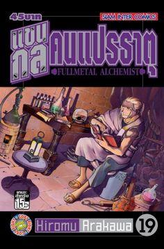 Full Metal Alchemist (แขนกลคนแปรธาตุ) เล่ม 19