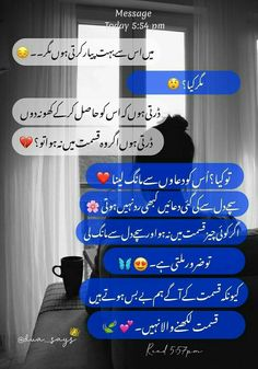Simple Love Quotes, Soul Love Quotes, First Love Quotes, New Quotes, Urdu Quotes, Nice Poetry, Share Poetry, Cute Friend Pictures, Girly Pictures