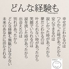 イメージ 1 Message Quotes, Wise Quotes, Words Quotes, Inspirational Quotes, Common Quotes, Japanese Quotes, Japanese Words, Special Words, Magic Words