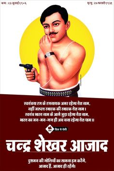 Patriotic Movies, Chandra Shekhar, Indian Freedom Fighters, Indian Flag Wallpaper, Chanakya Quotes, Bhagat Singh, Intresting Facts, Knowledge Quotes, Actors Images