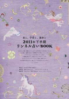 「2011年下半期占い特集」リンネル-Yoko Hasegawa
