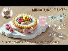 미니어쳐 샤를로뜨 케이크 만들기/miniature summer swimming pool charlotte cake - YouTube