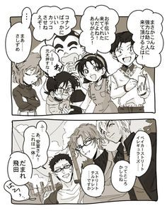 かな太 (@nagameruyo) さんの漫画 | 87作目 | ツイコミ(仮) Conan, Detective, Peanuts Comics, Manga, Anime, Manga Anime, Manga Comics, Cartoon Movies, Anime Music