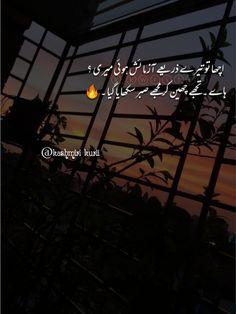 Broken Girl Quotes, John Elia Poetry, Heart Broken, Urdu Quotes, Urdu Poetry, Corner, Neon Signs, Deep, Thoughts
