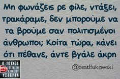 Funny Status Quotes, Funny Images With Quotes, Funny Greek Quotes, Greek Memes, Funny Statuses, Funny Picture Quotes, Quotes Gif, Clever Quotes, Have A Laugh