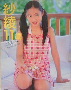 紗綾11歳 紗綾写真集 - TSUTAYA [T-SITE] 販売開始日:2005年5月27日 http://tsutaya.tsite.jp/item/book/PTA0000G6980 #紗綾 #Saaya