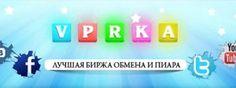 VPrka - лучшая биржа обмена и пиара !