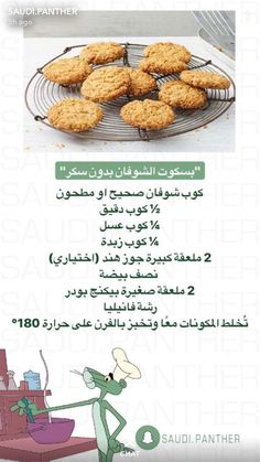 Sweet Cooking, Healthy Cooking, Healthy Snacks, Vegan Pancake Recipes, Easy Bread Recipes, Kitchen Recipes, Cooking Recipes, Arabic Food, Sweets Recipes