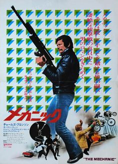 """JAP310 """"The Mechanic"""" - Michael Winner (1972) - Follow the podcast www.twitter.com/screen_wolf and www.facebook.com/ScreenWolf?ref=aymt_homepage_panel"""