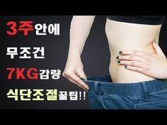다이어트 운동 3주만에 10kg빼는 에어로빅 - YouTube