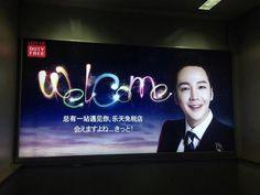 At Gimpo Airport, Seoul :)