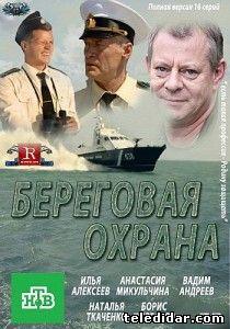 Береговая охрана / Корсар (2013) смотреть сериал онлайн