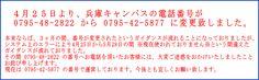 ℡0795-42-5877 兵庫県の通信制高校はこちらウィッツ青山学園兵庫キャンパス