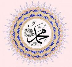 DesertRose,,, محمد صلى الله عليه وسلم Allah, Islamic Patterns, Islamic Wallpaper, Islamic Art Calligraphy, Prophet Muhammad, Miniatures, My Favorite Things, Artist, Heart