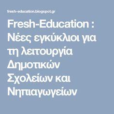 Fresh-Education                  : Νέες εγκύκλιοι για τη λειτουργία Δημοτικών Σχολείων και Νηπιαγωγείων