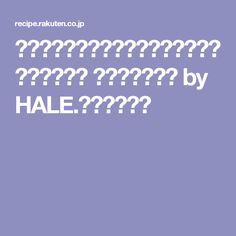 卵いらず!簡単おやつ☆クリームチーズクッキー☆ レシピ・作り方 by HALE.|楽天レシピ