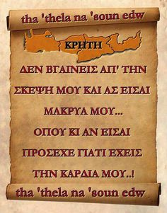 Kriti.. Crete Island, Greek Quotes, Great Words, English Quotes, Poems, Wisdom, Letters, Thoughts, Beautiful
