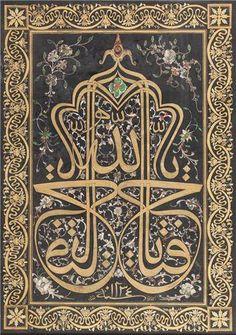 YÂ ALLAH, YÂ FETTÂH (يا الله، يا فتّاح) (Ey sıkıntılardan kurtaran, kapıları açan rabbim) hattat: ahmed nâim efendi, müsennâ celî sülüs (h. 1234)