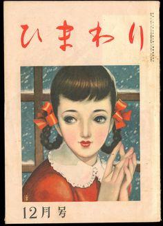 http://www.ohmigallery.com/DB/Images/Nakahara_Junichi/Nakahara_Junichi-1948_December_Edition-Himawari_Magazine-012655-03-16-2014-12655-x800.jpg