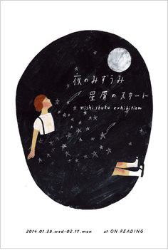 Nishi Shuku  西淑 個展 『夜のみずうみ 星屑のスカート』 Japanese Artwork, Continuous Line Drawing, Science Fiction Art, Japanese Artists, Illustrations And Posters, Book Photography, Art Inspo, How To Draw Hands, Illustration Art