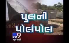 Navsari Bridges making scheme being run only on paper and there is nothing on the ground level. According to govt plan, five bridges have been sanctioned to ease traffic woes but its been a year and the scheme is only on paper.   Subscribe to Tv9 Gujarati https://www.youtube.com/tv9gujarati Follow us on Dailymotion at http://www.dailymotion.com/GujaratTV9 Like us on Facebook at https://www.facebook.com/tv9gujarati Follow us on Twitter at https://twitter.com/Tv9Gujarat Circle us on Google…