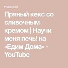 Пряный кекс со сливочным кремом   Научи меня печь! на «Едим Дома» - YouTube