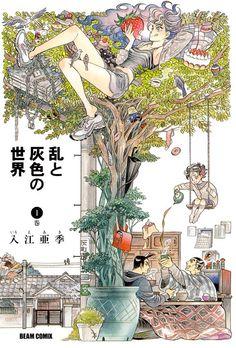 Ran to Haiiro no Sekai : Irie Aki (Harta - same mag as Otoyomegatari)