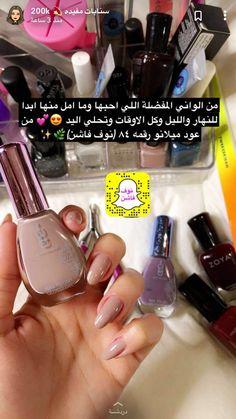 Beauty Nails, Beauty Skin, Beauty Makeup, Eye Makeup, Bright Nail Art, Hair Care Recipes, Rose Nails, Diy Skin Care, Nail Polish Colors