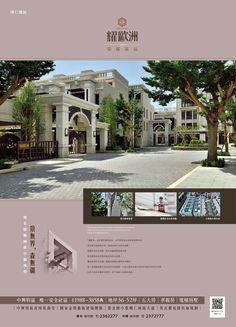 1017耀歐洲第三波海報框 | jairwu | Flickr Real Estate Ads, Corporate Design, Building Design, Presentation, Advertising, Layout, Explore, Mansions, Logo
