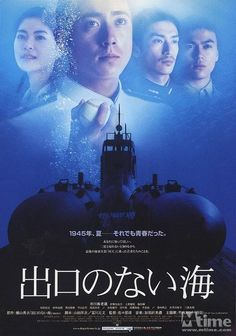 Koji Namiki, a talented young pitcher, who had won the National High School Baseball Championships enters university, but soon afterwards injures his elbow. Joining The Navy, Joining The Military, Movies 2019, Hd Movies, Films, Popular Movies, Latest Movies, Movie Gifs, Movie Tv