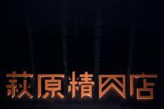萩原精肉店: Hagiwara butcher shop logo: designed by SPREAD