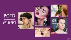 [2018-2019 주얼리 트렌드] 2018 트렌드키워드, Party Of The Day 파티 오브 더 데이! 그날의 파티처럼 화려한 POTD(피오티디) : 네이버 블로그 Diane Von, Romance, Fancy, Earrings, Movies, Movie Posters, Inspiration, Romance Film, Ear Rings