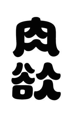 肉欲 | PRO HUANG | Flickr Japanese Logo, Japanese Typography, Japanese Graphic Design, Typography Letters, Graphic Design Typography, Lettering Design, Typographie Logo, Chinese Fonts Design, Word Design