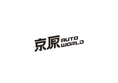 京原 | Auto World