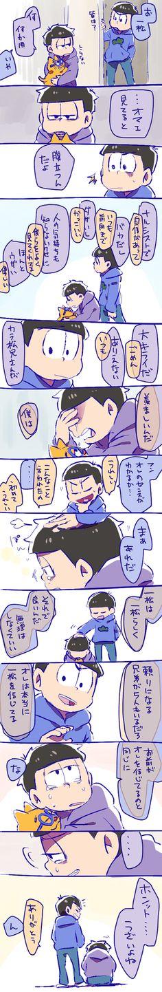 おそ松さん Osomatsu-san Favorite tweet by @ningukt // カラ松と一松のいろいろ エスパーニャンコと色松 http://55.sasanov.net/1NVRLxk