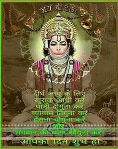 Shri Hanuman, Jai Shree Krishna, Durga, Hand Reflexology, Good Night Wallpaper, Hanuman Wallpaper, Morning Greetings Quotes, God Pictures, Good Morning Good Night