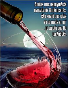 Red Wine, Greece, Alcoholic Drinks, Songs, Glass, Quotes, Summer, Greece Country, Quotations