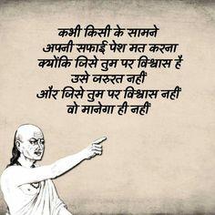 true quotes in hindi \ true quotes ; true quotes for him ; true quotes about friends ; true quotes in hindi ; true quotes for him thoughts ; true quotes for him truths Chankya Quotes Hindi, Comedy Quotes, Marathi Quotes, Wisdom Quotes, True Quotes, Quotations, Gita Quotes, Gujarati Quotes, Quotable Quotes