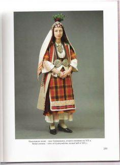 Bulgarian bride's dress, Gyumyurdzhina, Northern Greece. Album by Anita Komitska