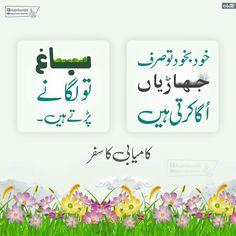 Container, Bullet Journal, Urdu Quotes