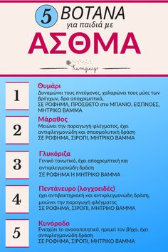 #παιδιά #βότανα #υγεία #διατροφή #άσθμα #βήχας #μωρά #βρέφη Cold Remedies, Natural Remedies, New Mummy, Seafood Appetizers, Sinus Infection, Alternative Treatments, Holistic Healing, Health Matters, Alternative Medicine