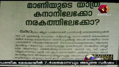 Veekshanam Newspaper Openly Slams K M Mani