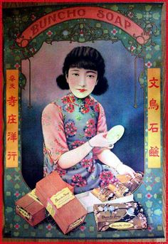 Shanghai Poster Girl | 1930s AD for BUNCHO SOAP