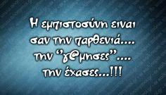 εμπιστοσυνη Greek Quotes, Revenge, Life Quotes, Quotes About Life, Quote Life, Living Quotes, Quotes On Life, Life Lesson Quotes