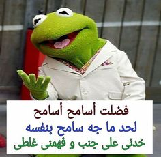 15 GB of storage, less spam, and mobile access. Arabic Memes, Arabic Funny, Funny Arabic Quotes, Funny Qoutes, Funny Texts, It's Funny, Funny Life, Funny Picture Jokes, Funny Pictures