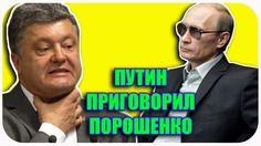 Политика. Путин приговорил Порошенко. Реакция на нападение на Крым. посл...